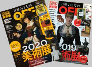 おとなのOFF 2冊