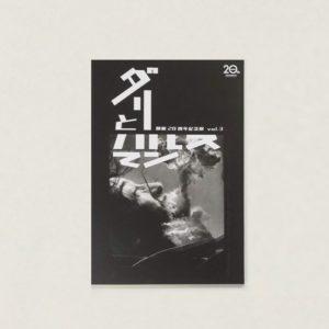 開館20周年記念展vol.3「ダリとハルスマン」展覧会図録 5名様